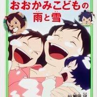 絵本「角川アニメ絵本 おおかみこどもの雨と雪」の表紙