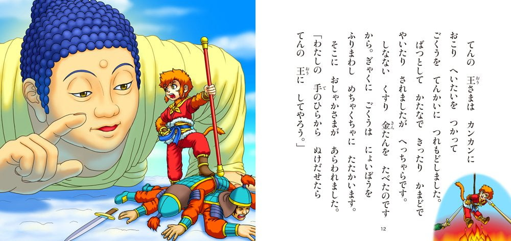 絵本「そんごくう」の一コマ5