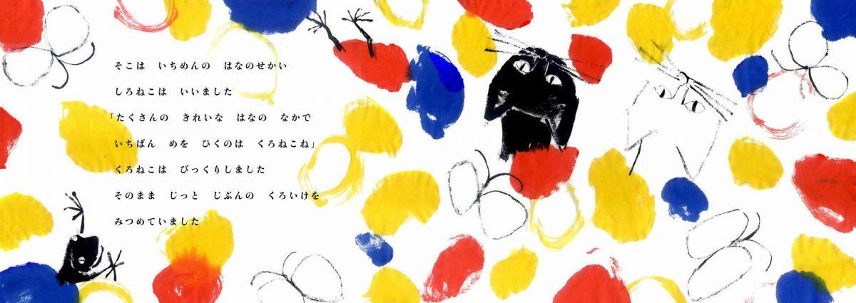 絵本「しろねこくろねこ」の一コマ2