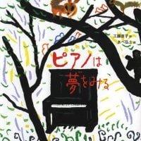 絵本「ピアノは夢をみる」の表紙