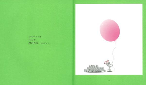 絵本「ねずみくんのプレゼント」の一コマ