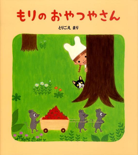 絵本「もりのおやつやさん」の表紙