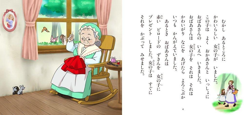 絵本「赤ずきん」の一コマ