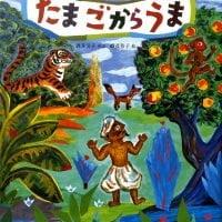 絵本「たまごからうま」の表紙