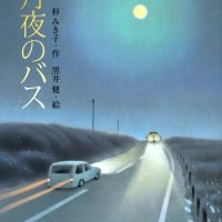 絵本「月夜のバス」の表紙