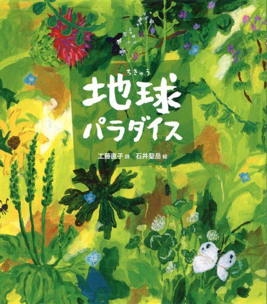 絵本「地球パラダイス」の表紙