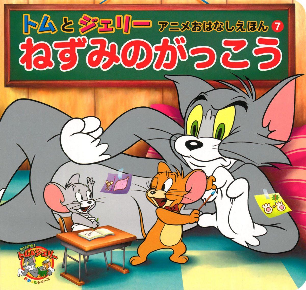 絵本「トムとジェリー アニメおはなしえほん7 ねずみのがっこう」の表紙