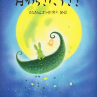 絵本「月からきたうさぎ」の表紙
