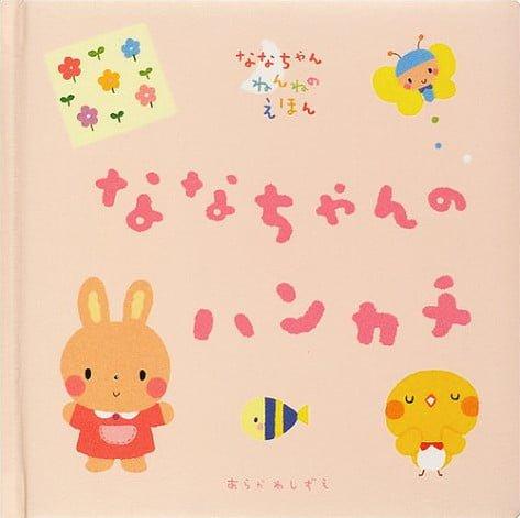 絵本「ななちゃんのハンカチ」の表紙