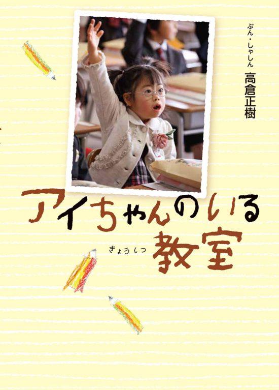 絵本「アイちゃんのいる教室」の表紙