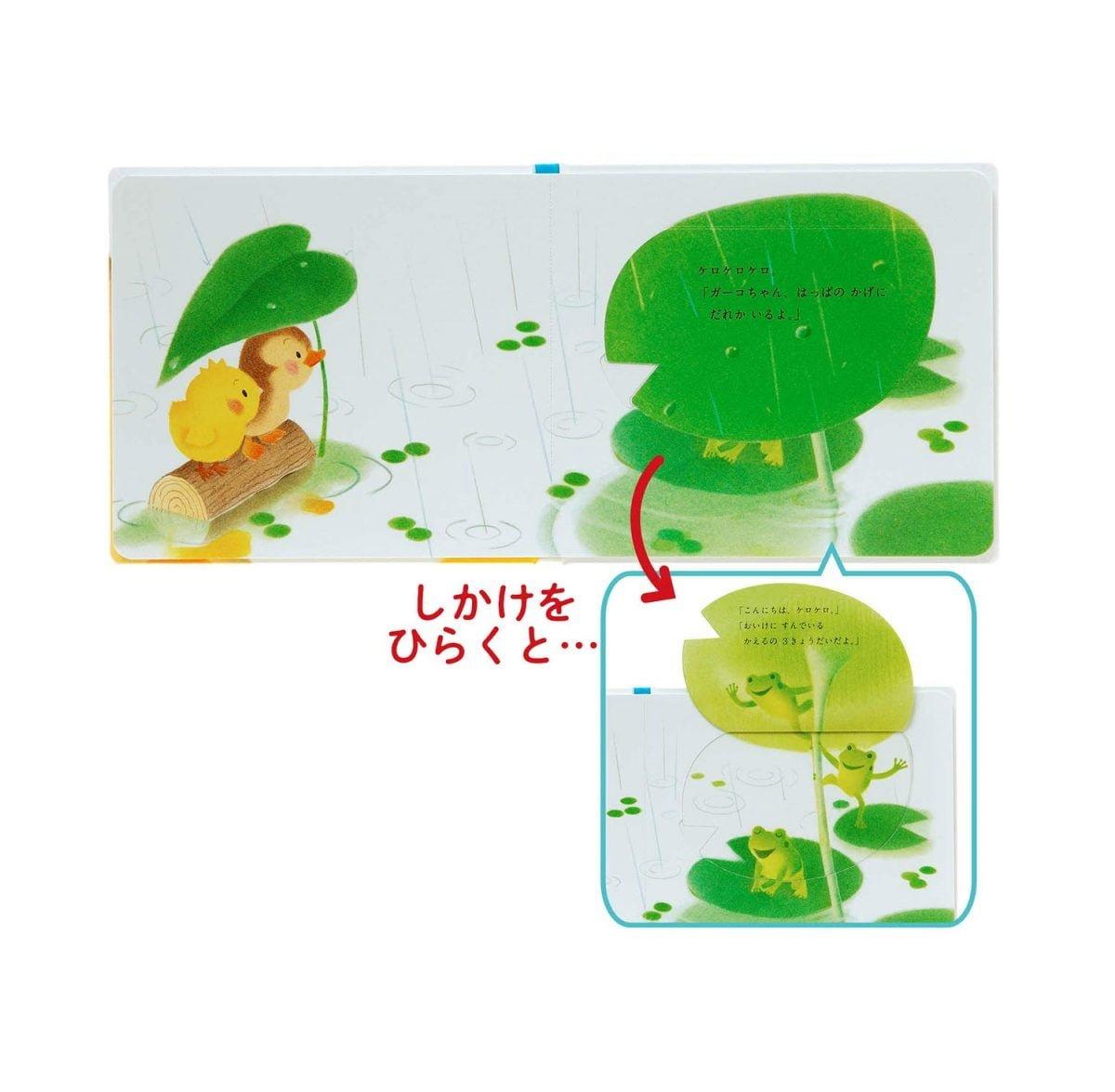 絵本「ぴよちゃんのおともだち」の一コマ2