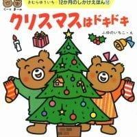 絵本「クリスマスはドキドキ」の表紙