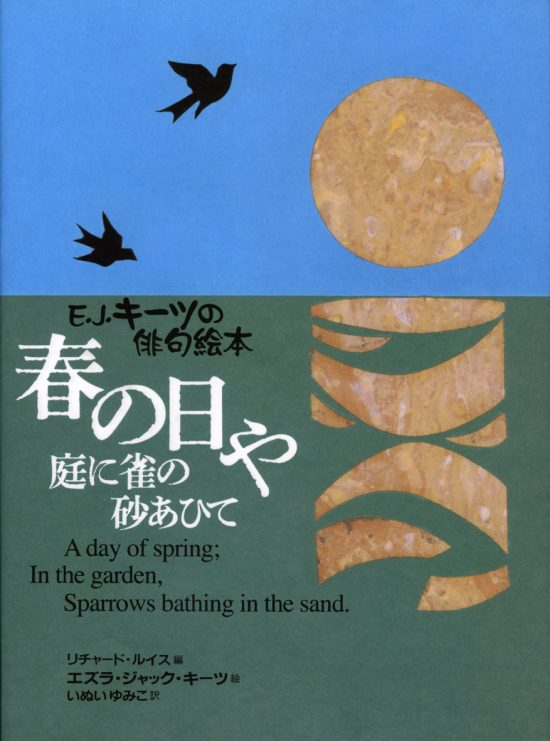 絵本「E.J.キーツの俳句絵本 / 春の日や庭に雀の砂あひて」の表紙