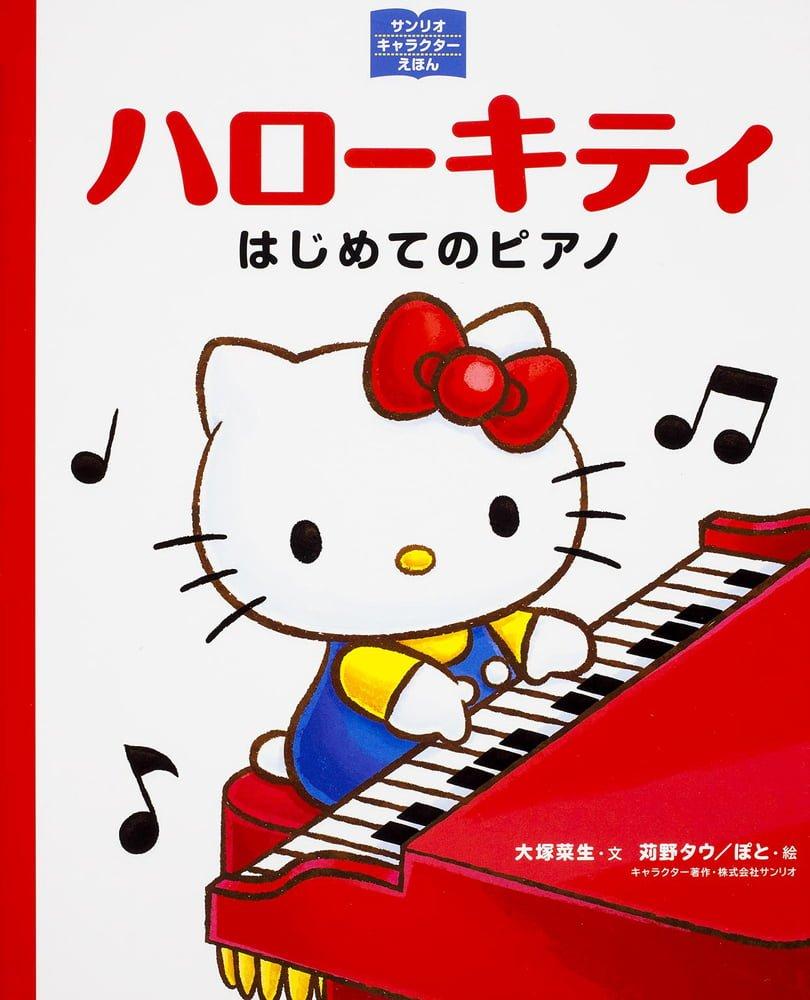 絵本「サンリオキャラクターえほん ハローキティ はじめてのピアノ」の表紙