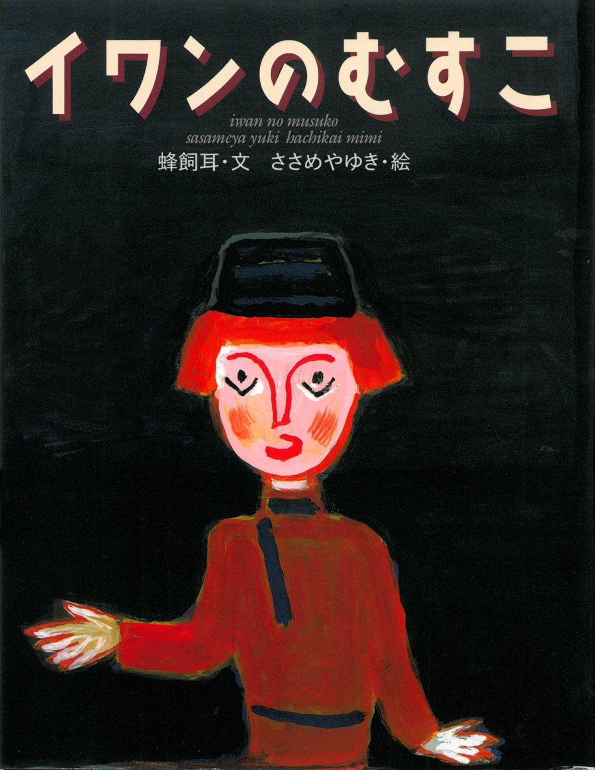 絵本「イワンのむすこ」の表紙