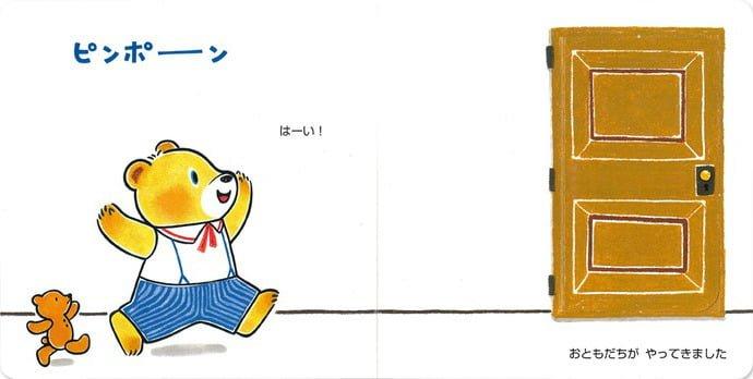 絵本「くうぴいだいすき!」の一コマ2