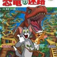絵本「トムとジェリーの恐竜の迷路」の表紙
