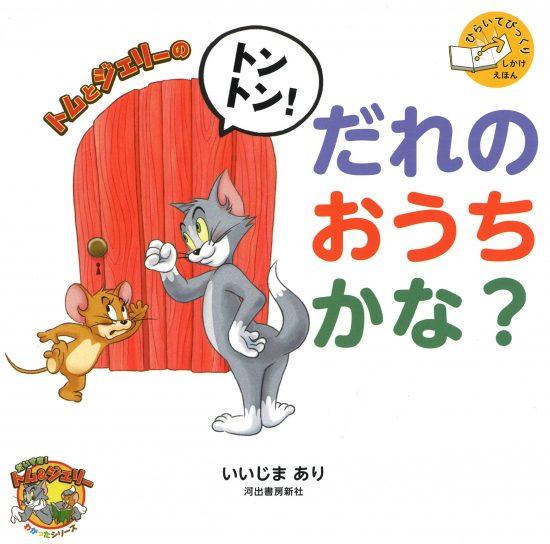 絵本「トムとジェリーのトントン! だれのおうちかな?」の表紙