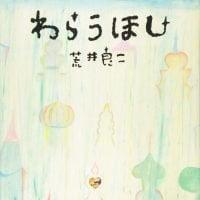 絵本「わらうほし」の表紙