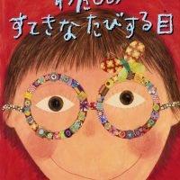 絵本「わたしのすてきなたびする目」の表紙