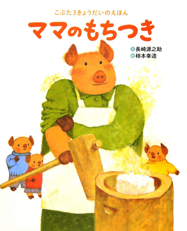 絵本「ママのもちつき」の表紙