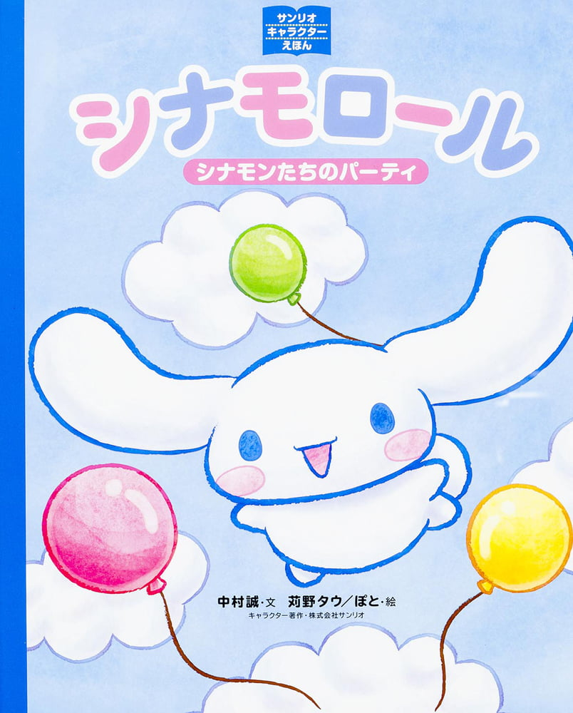 絵本「サンリオキャラクターえほん シナモロール シナモンたちのパーティ」の表紙