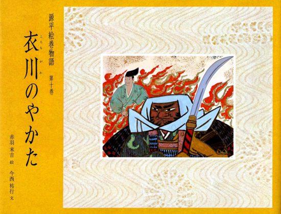 絵本「衣川のやかた」の表紙