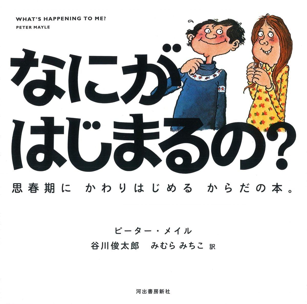 絵本「なにがはじまるの?」の表紙