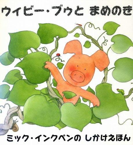 絵本「ウィビーブウとまめのき」の表紙