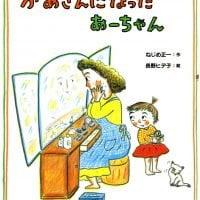 絵本「かあさんになったあーちゃん」の表紙
