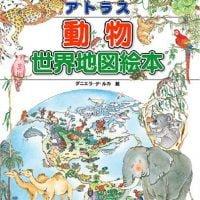 絵本「アトラス動物世界地図絵本」の表紙