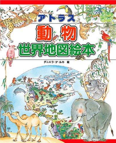 アトラス動物世界地図絵本