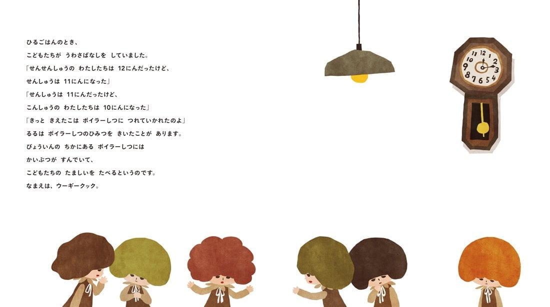 絵本「ウーギークックのこどもたち」の一コマ2