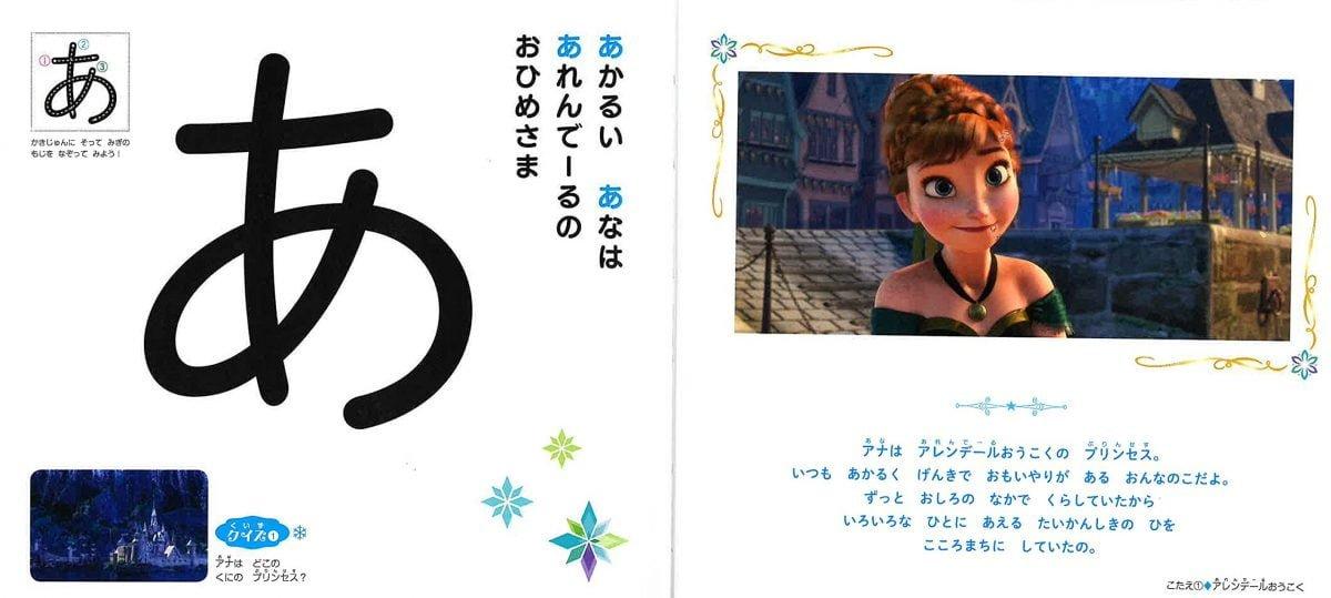 絵本「アナと雪の女王あいうえお」の一コマ