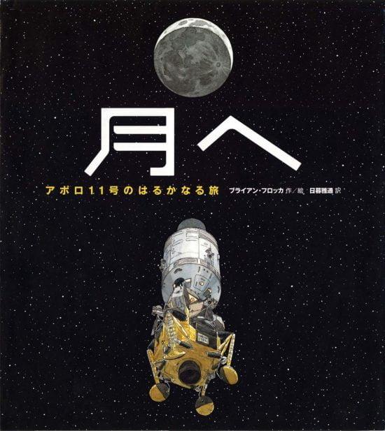 絵本「月へ アポロ11号のはるかなる旅」の表紙
