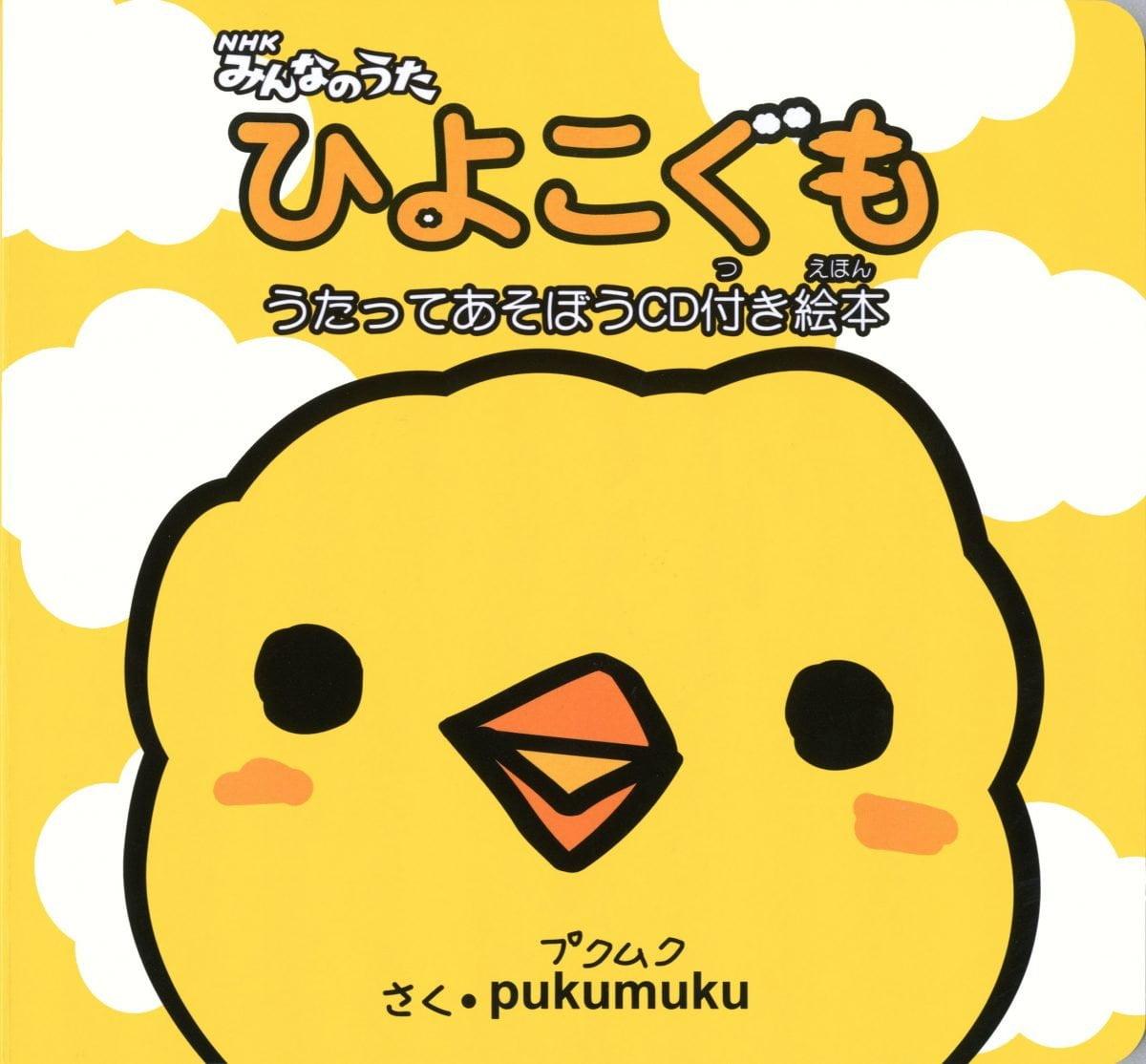 絵本「NHKみんなのうた  ひよこぐも うたってあそぼうCD付き絵本」の表紙