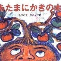 絵本「あたまにかきの木」の表紙
