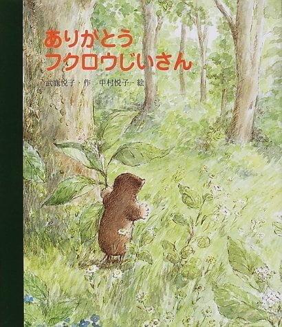 絵本「ありがとうフクロウじいさん」の表紙