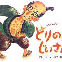 絵本「とりのみじいさん」の表紙