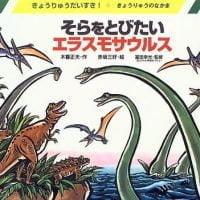 絵本「そらをとびたいエラスモサウルス」の表紙