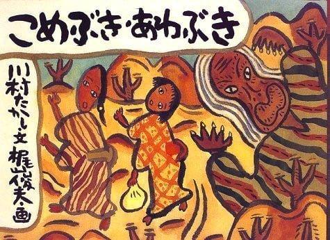 絵本「こめぶきあわぶき」の表紙