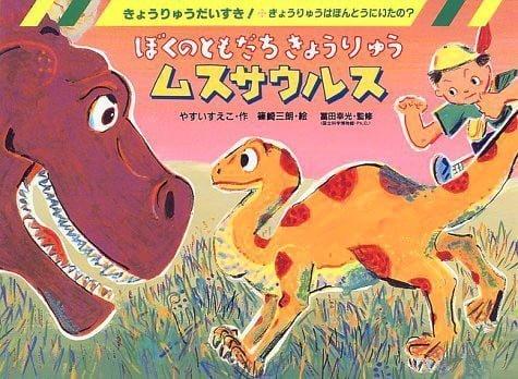 絵本「ぼくのともだちきょうりゅうムスサウルス」の表紙