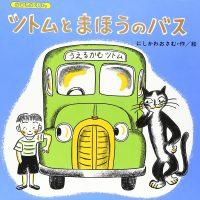 絵本「ツトムとまほうのバス」の表紙