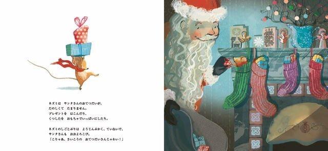 絵本「クリスマス・イブのねがいごと」の一コマ3
