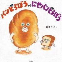 絵本「パンどろぼうvsにせパンどろぼう」の表紙