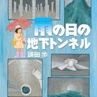 絵本「雨の日の地下トンネル」の表紙