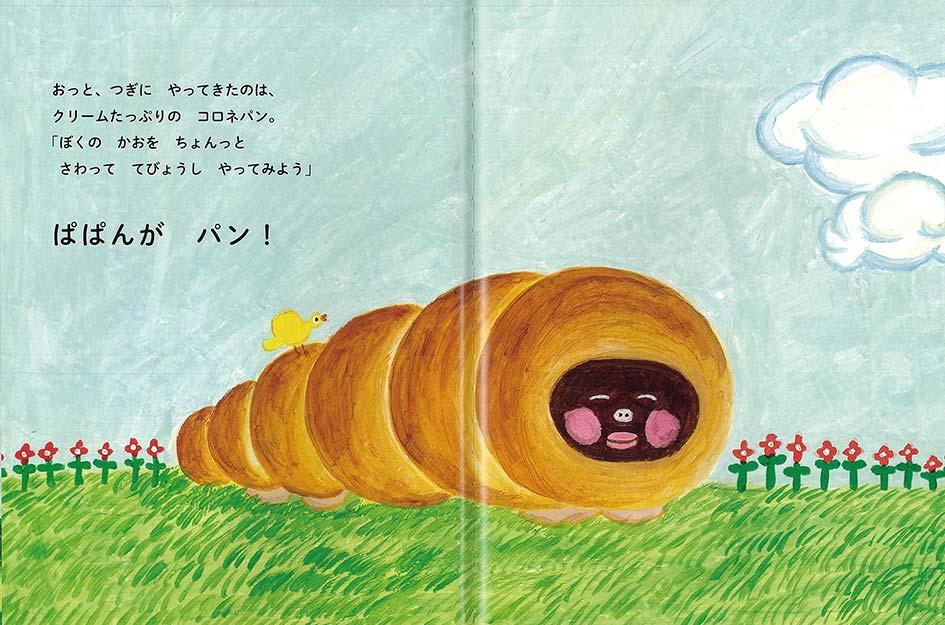 絵本「ぱぱんがパン!」の一コマ