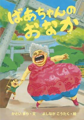 絵本「ばあちゃんのおなか」の表紙
