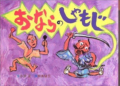 絵本「おならのしゃもじ」の表紙