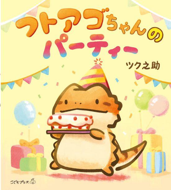 絵本「フトアゴちゃんのパーティー」の表紙
